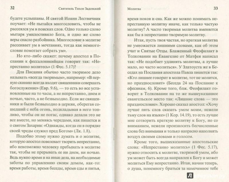Иллюстрация 1 из 6 для О вере и жизни христианской - Тихон Святитель   Лабиринт - книги. Источник: Лабиринт