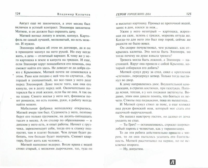 Иллюстрация 1 из 30 для Герои городского дна - Владимир Колычев   Лабиринт - книги. Источник: Лабиринт