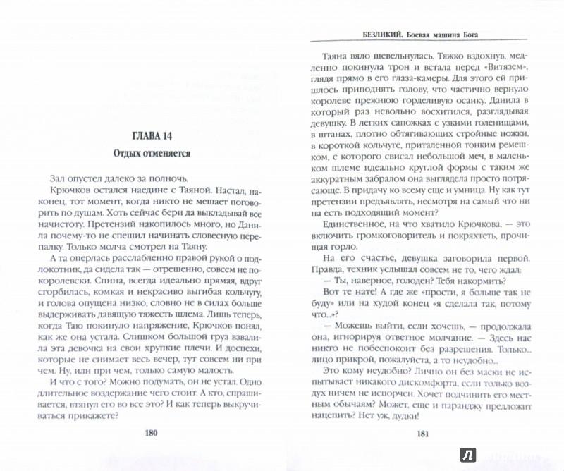Иллюстрация 1 из 12 для Безликий. Боевая Машина Бога - Андрей Расторгуев | Лабиринт - книги. Источник: Лабиринт