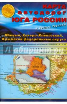 Карта складная. Карта автодорог юга РоссииАтласы и карты России<br>Карта автодорог юга России + Восток Украины.<br>Южный, Северо-Кавказский, Крымский федеральные округа (масштаб 1:1 000 000, в 1 см -10 км).<br>Южный берег Крыма (масштаб 1:500 000, в 1 см -5 км).<br>Сочи (масштаб 1:200 000, в 1 см -2 км).<br>