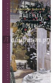 Владимир набоков машенька книга