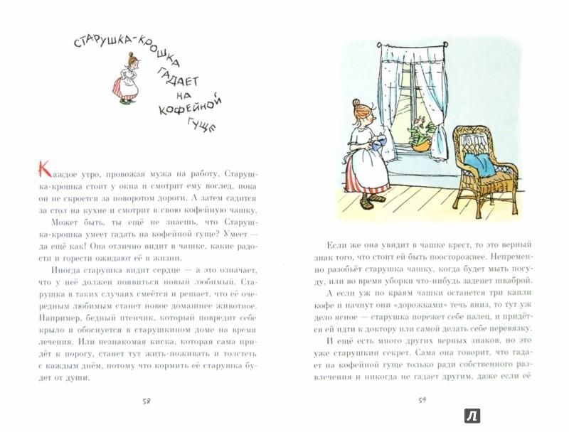 Иллюстрация 1 из 59 для Старушка-крошка-с-чайную-ложку - Альф Прёйсен | Лабиринт - книги. Источник: Лабиринт