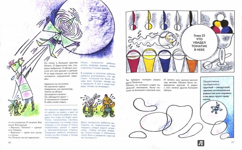 Иллюстрация 1 из 17 для Приключения Кубарика и Томатика, или Веселая математика - Сапгир, Луговская | Лабиринт - книги. Источник: Лабиринт