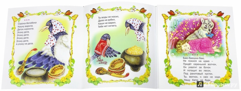 Иллюстрация 1 из 19 для Баюшки-баю - М. Булатов   Лабиринт - книги. Источник: Лабиринт