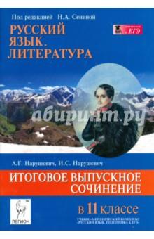 русский язык сочинение гиа про терезу