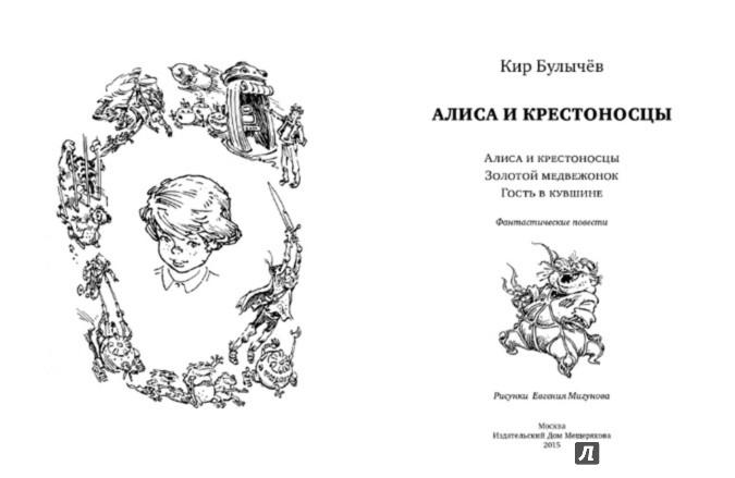 Иллюстрация 1 из 47 для Алиса и крестоносцы - Кир Булычев | Лабиринт - книги. Источник: Лабиринт