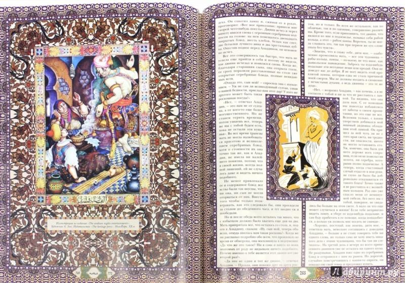 Иллюстрация 1 из 14 для Тысяча и одна ночь. Полное собрание сказок | Лабиринт - книги. Источник: Лабиринт