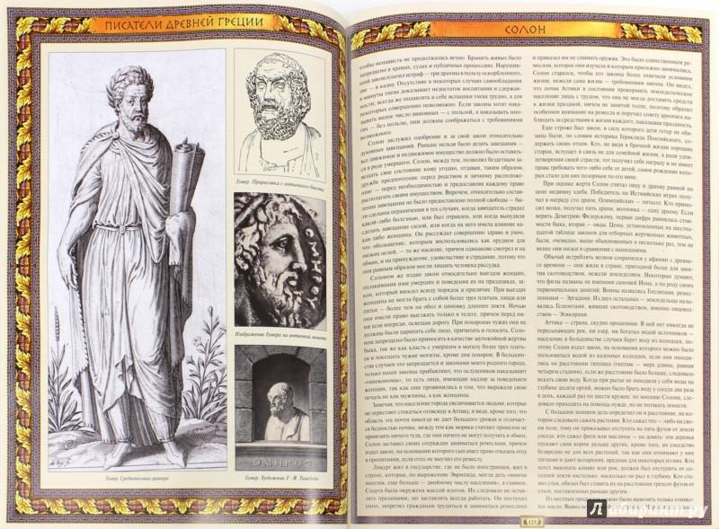 Иллюстрация 1 из 9 для Сравнительные жизнеописания - Плутарх | Лабиринт - книги. Источник: Лабиринт