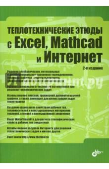 Теплотехнические этюды с Excel, Mathcad и ИнтернетРуководства по пользованию программами<br>Излагаются основы применения математических методов, современных вычислительных средств (Excel, Mathcad, SMath и др.) и Интернета для решения типовых задач тепломассообмена, термодинамики, гидрогазодинамики, энергосбережения, энергоэффективности. Рассмотренные задачи затрагивают процессы генерации электроэнергии на тепловых, атомных, газотурбинных и парогазовых электростанциях, а также процессы ко- и тригенерации, кондиционирования помещений, работы тепловых насосов. Большое внимание уделено технологиям создания баз данных по свойствам рабочих тел, теплоносителей и материалов тепловой, атомной и промышленной энергетики. Во втором издании книги исправлены неточности и опечатки, а также дано продолжение некоторых этюдов.<br>2-е издание, переработанное и дополненное.<br>