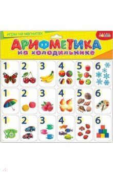 Магнит. Арифметика на холодильнике (2675)Цифры на магнитах<br>Магнит. Арифметика на холодильнике.<br>Для детей от 3 до 8 лет. <br>Материалы: картон, бумага, магниторезина.<br>Не рекомендовано детям младше 3-х лет.<br>Сделано в России.<br>