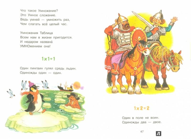 Иллюстрация 1 из 24 для Раз, два, три, четыре, пять... - Андрей Усачев   Лабиринт - книги. Источник: Лабиринт