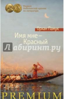 Имя мне - Красный, Памук Орхан