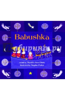 BabushkaЛитература на иностранном языке для детей<br>In this festive Russian folktale, Babushka travels to Bethlehem to meet a very special baby. Along the way, she gives away all of her girts, arriving at the stable empty-handed. Sut there she learns the most important lesson of all - the more you give away in love, the more you receive.<br>
