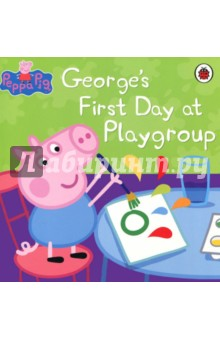 Georges First Day at PlaygroupИзучение иностранного языка<br>Peppa and George are going to playgroup. It is Georges first day and Peppa doesn t really want him there. But when all of her friends want a little brother too, will Peppa change her mind? Find out in this lovely little piggy tale.<br>