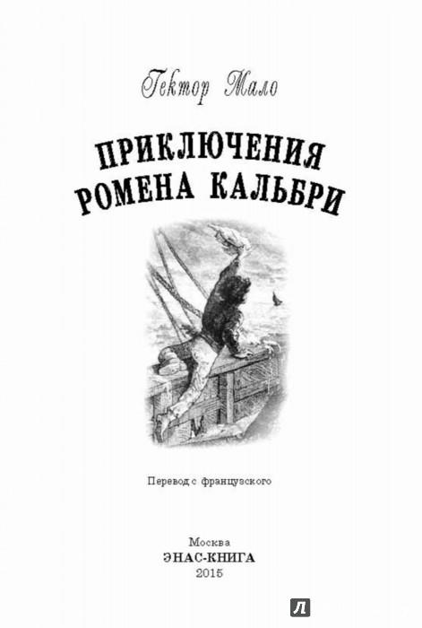 Иллюстрация 1 из 23 для Приключения Ромена Кальбри - Гектор Мало | Лабиринт - книги. Источник: Лабиринт