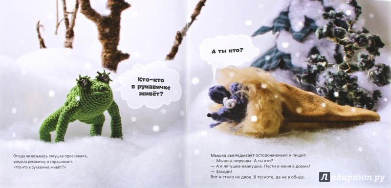 Иллюстрация 1 из 15 для Рукавичка - Янина Новикова | Лабиринт - книги. Источник: Лабиринт