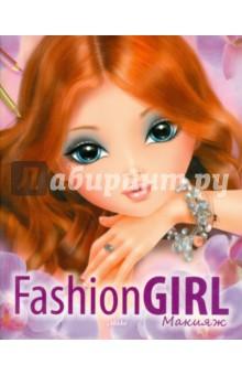 Fashion Girl Макияж. Книга 2Другое<br>Представляем вашему вниманию книгу Fashion Girl Макияж. Книга 2<br>