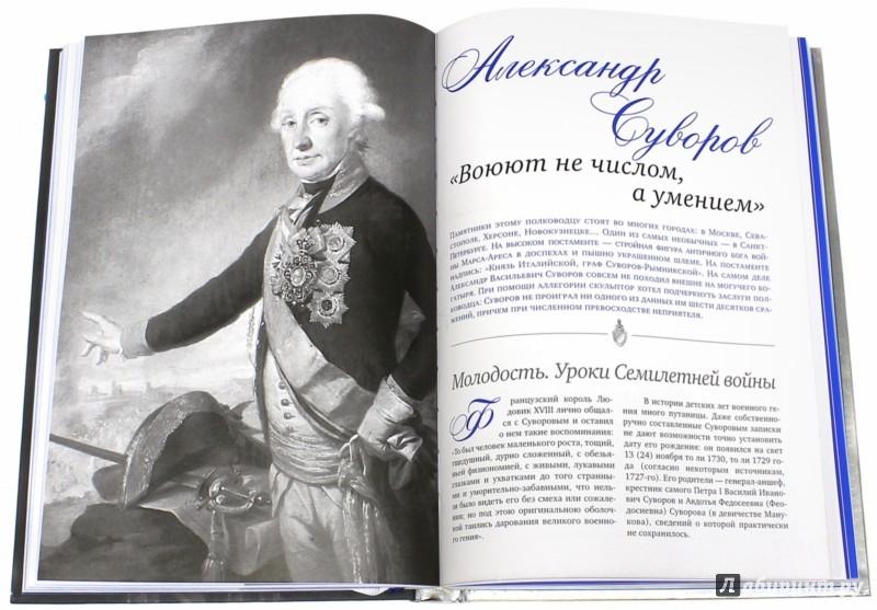 Иллюстрация 1 из 3 для Полководцы, изменившие мир | Лабиринт - книги. Источник: Лабиринт