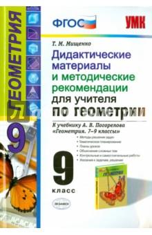 Геометрия. 9 класс. Дидактические материалы и методические рекомендации к учебнику Погорелова. ФГОС