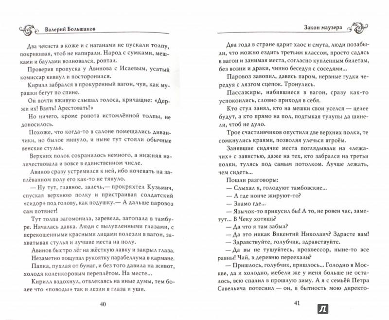 Иллюстрация 1 из 7 для Закон маузера - Валерий Большаков   Лабиринт - книги. Источник: Лабиринт