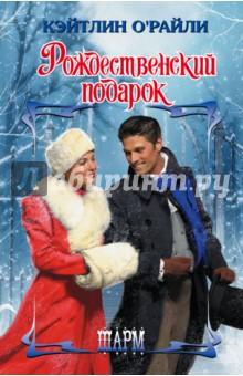 Рождественский подарокИсторический сентиментальный роман<br>Иветт Гамильтон точно знает, какой подарок хотела бы на Рождество, – завидный брак с наследником герцогского титула, пусть и по расчету. Уже подобран подходящий жених, и дело идет к помолвке, – но тут в ее планы судьба вносит свои поправки…<br>Незаконнорожденный Джеффри Эддингтон ненавидел общество, принимавшее его со снисходительной усмешкой, – а гордячка Иветт показалась ему типичной великосветской штучкой. И тогда обозленный ее холодностью Джеффри поклялся: неприступная мисс Гамильтон станет его женой, во что бы то ни стало…<br>Охота начинается, – однако постепенно азарт Джеффри превращается в истинную любовь, нежную и пылкую. Но что выберет Иветт? Страстное чувство настоящего мужчины – или вожделенный титул?<br>
