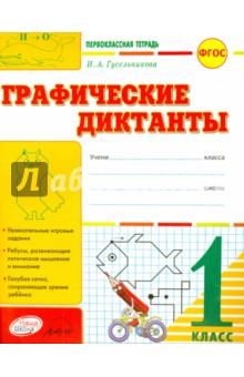 Графические диктанты. 1 класс: тетрадь-шаблон + приложение. ФГОС
