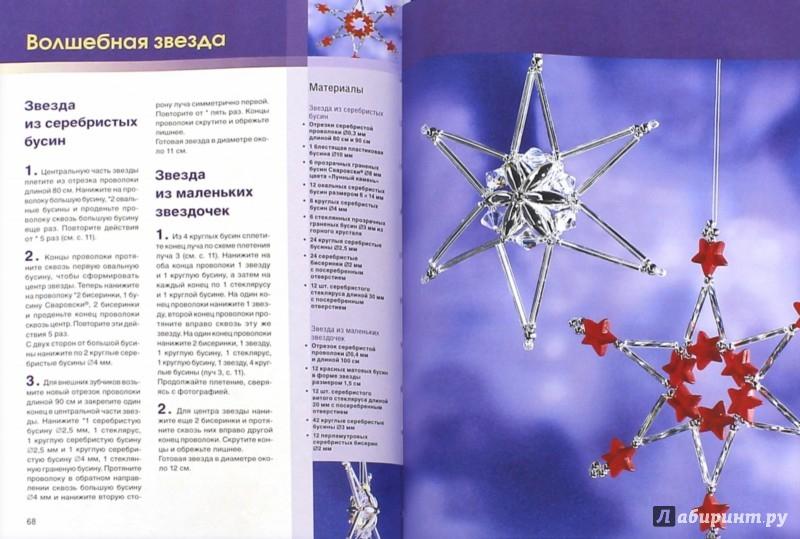 Иллюстрация 1 из 12 для Снежинки из бисера. 40 восхитительных проектов - Бюрги, Хоффман | Лабиринт - книги. Источник: Лабиринт