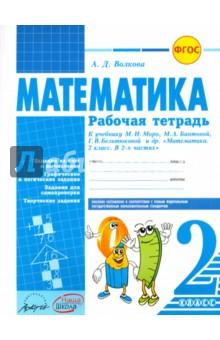 Математика. 2 класс. Рабочая тетрадь. К учебнику М.И.Моро, М.А. Бантовой. ФГОСМатематика. 2 класс<br>Рабочая тетрадь соответствует ФГОС и ориентирована на учебник Математика. 2 класс М. И. Моро, М. А. Бантовой, Г. В. Бельтюковой и др.<br>Пособие содержит задания на вычисления, задания с логической нагрузкой, с алгоритмами, на подбор знаков, сравнение; задания на исправление ошибок; задания для самостоятельного выполнения и самопроверки. Содержание заданий позволяет формировать навыки осознанного выбора действия и практических умений, развивать внимательность, проверять качество усвоения материала, организовывать самостоятельную работу.<br>Материал, представленный в тетради, изложен в интересной и доступной форме с учётом психологических особенностей второклассников.<br>Пособие предназначено для учащихся 2 класса общеобразовательных организаций и учителей начальной школы.<br>