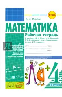 Математика. 4 класс. Рабочая тетрадь к учебнику М.И.Моро, М.А. Бантовой. ФГОСМатематика. 4 класс<br>Рабочая тетрадь соответствует ФГОС и ориентирована на учебник Математика. 4 класс М. И. Моро, М. А. Бантовой, Г. В. Бельтюковой и др.<br>Пособие содержит задания на вычисления, задания с логической нагрузкой, с алгоритмами, на подбор знаков, сравнение; задания на исправление ошибок; задания для самостоятельного выполнения и самопроверки. Содержание заданий позволяет формировать навыки осознанного выбора действия и практических умений, развивать внимательность, проверять качество усвоения материала, организовывать самостоятельную работу.<br>Материал, представленный в тетради, изложен в интересной и доступной форме с учётом психологических особенностей четвероклассников.<br>Пособие предназначено для учащихся 4 класса общеобразовательных организаций и учителей начальной школы.<br>