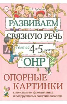 Развиваем связную речь у детей 4-5 лет с ОНР. Опорные картинки к конспектам фронтальных и подгр.зан.