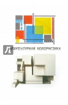 Архитектурная колористикаАрхитектура. Скульптура<br>Учебное пособие Архитектурная колористика предназначено для студентов, обучающихся по направлениям Архитектура и Дизайн архитектурной среды. Архитектурно-дизайнерская деятельность нуждается во всестороннем использовании цвета как компонента, влияющего на формообразование, восприятие пространства, создание целостной архитектурной среды. Издание раскрывает возможности колористического формообразования, особенности различных методов, средств и технологий объемного моделирования на материале произведений современной классической культуры. <br>В пособии в доступной форме изложена методика выполнения практических упражнений, объясняющих механизмы формообразования с помощью полихромии, возможности создания новой пластической формы на основе живописи конца 19 - начала 21 вв.<br>Пособие иллюстрируется работами студентов Московского архитектурного института (государственной академии).<br>2-е издание, переработанное и дополненное.<br>