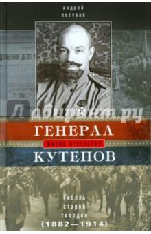 Генерал Кутепов. Гибель Старой гвардии. В 2-х книга