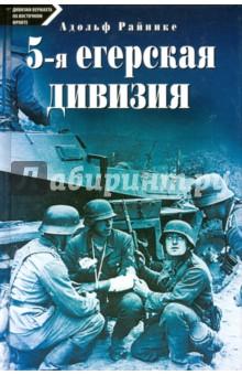 5-я егерская дивизия. 1935-1945
