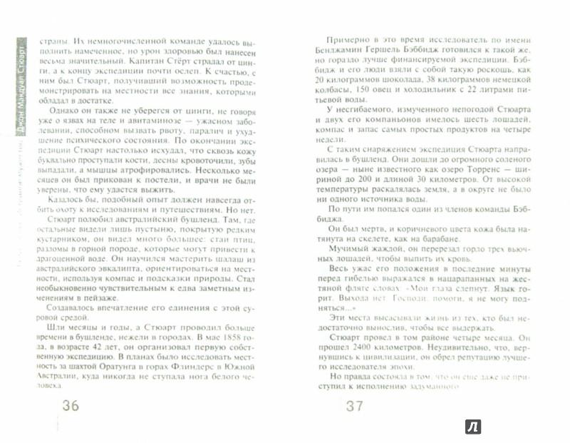Иллюстрация 1 из 13 для Истинное мужество. Реальные истории о героизме и мастерстве выживания, сформировавшие мою личность - Беар Гриллс | Лабиринт - книги. Источник: Лабиринт