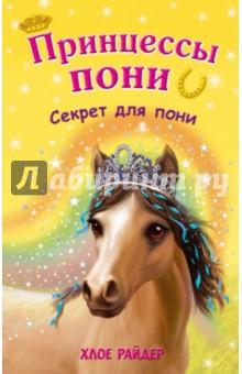 Секрет для пониСказки зарубежных писателей<br>Привет! Меня зовут Пиппа, и я люблю лошадей. Я просила маму купить мне пони, но оказалось, что это невозможно. Зато теперь я познакомилась с самыми настоящими волшебными пони и меня ждут удивительные приключения!<br>На Дне сбора урожая мне предстоит не только помочь королевской семье пони, но и распутать одно чрезвычайно важное дело, ведь на празднике неожиданно появляются похитители подков...<br>Для младшего школьного возраста.<br>