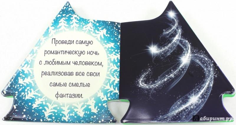 Книжка открытка незабываемого нового года