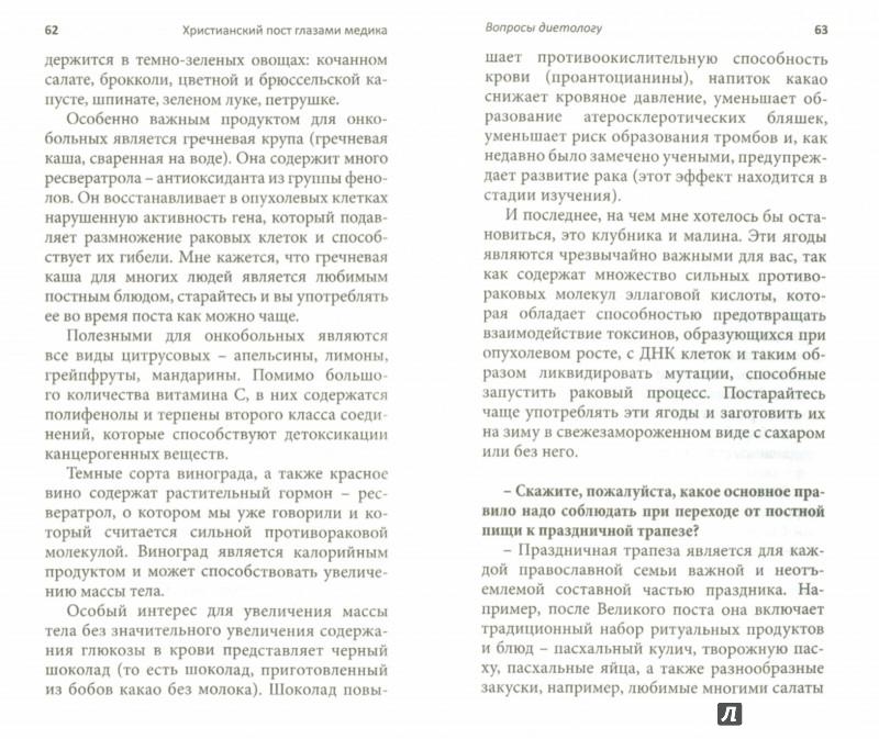 Иллюстрация 1 из 17 для Христианский пост глазами медика - Ирина Медкова | Лабиринт - книги. Источник: Лабиринт