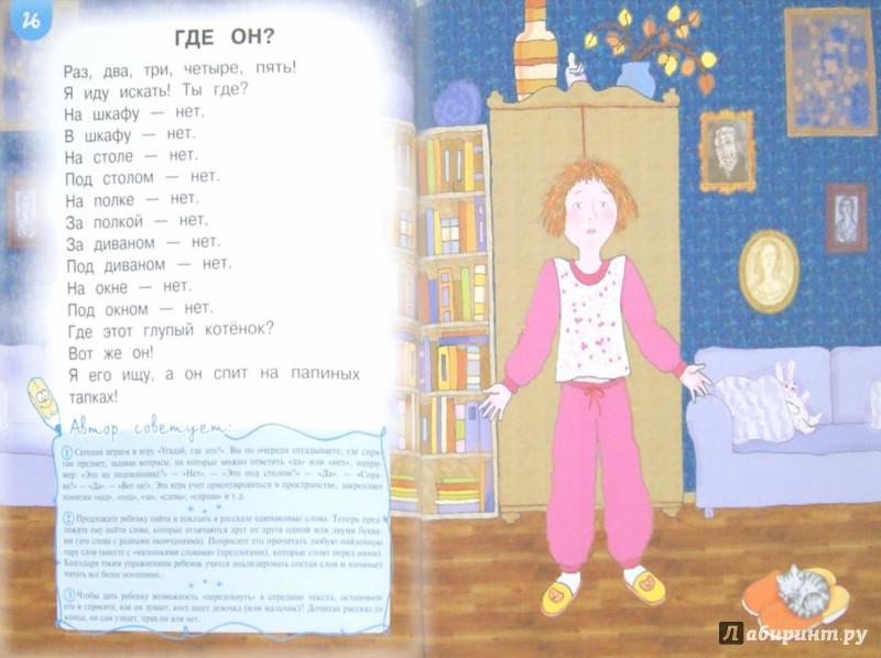 Иллюстрация 1 из 31 для Первая книга, которую ваш малыш прочитает сам - Софья Аксельрод   Лабиринт - книги. Источник: Лабиринт