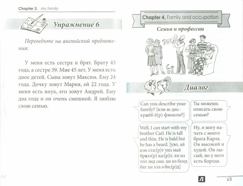 Иллюстрация 1 из 9 для Английский без страха для тех, кому за... - Анна Комнина | Лабиринт - книги. Источник: Лабиринт