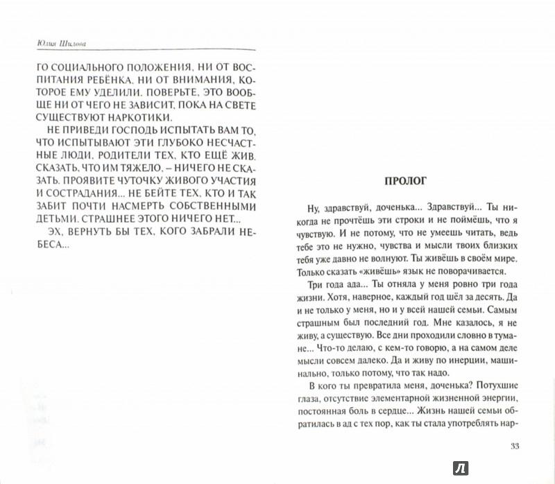 Иллюстрация 1 из 6 для Крик сквозь стену, или Вернуть бы тех, кого забрали небеса - Юлия Шилова | Лабиринт - книги. Источник: Лабиринт
