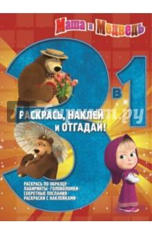 Маша и Медведь. Раскрась, наклей и отгадай! 3 в 1 (№1410)