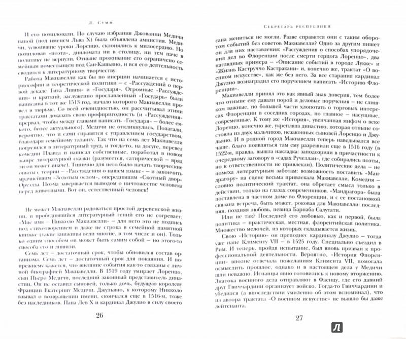Иллюстрация 1 из 21 для Государь. История Флоренции - Никколо Макиавелли | Лабиринт - книги. Источник: Лабиринт