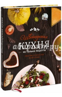 Швейцарская кухня. Не только рецепты, Куштуева Любовь, Куштуев Максим