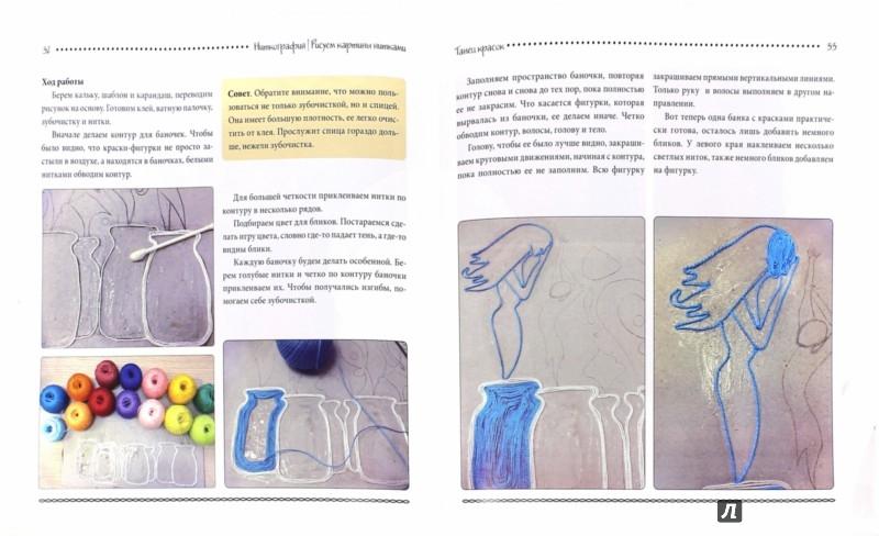 Иллюстрация 1 из 24 для Ниткография. Рисуем картины нитками - Юлия Ленгина | Лабиринт - книги. Источник: Лабиринт