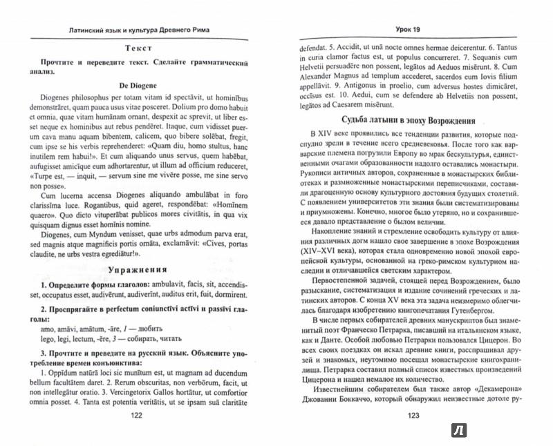 Иллюстрация 1 из 6 для Латинский язык и культура Древнего Рима для старшеклассников - Александр Марцелли | Лабиринт - книги. Источник: Лабиринт