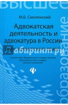 Адвокатская деятельность и адвокатура в России (курс адвокатского права)