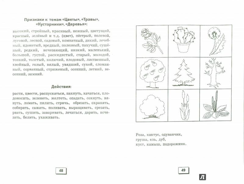 Иллюстрация 1 из 10 для Болтушки-хохотушки. Логопедические игры, стихи, загадки, задания - Ханьшева, Кулибаба | Лабиринт - книги. Источник: Лабиринт