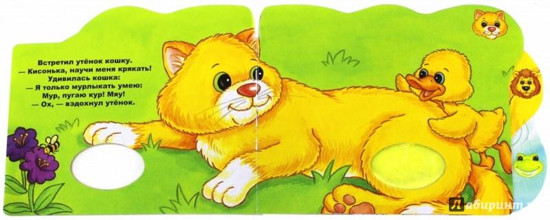 Иллюстрация 1 из 20 для Погладь меня! Говорилки - Ю. Тюрина   Лабиринт - книги. Источник: Лабиринт