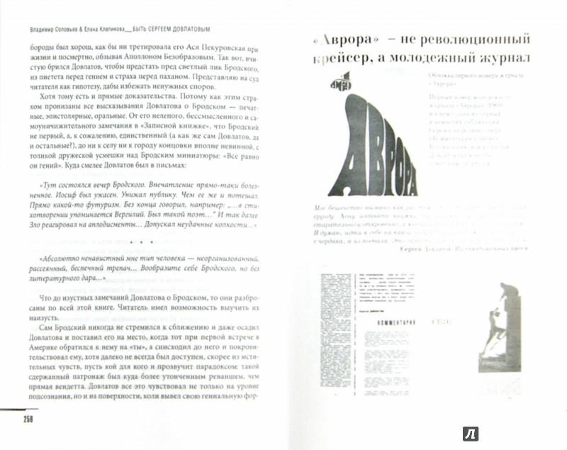 Иллюстрация 1 из 10 для Быть Сергеем Довлатовым - Соловьев, Клепикова | Лабиринт - книги. Источник: Лабиринт