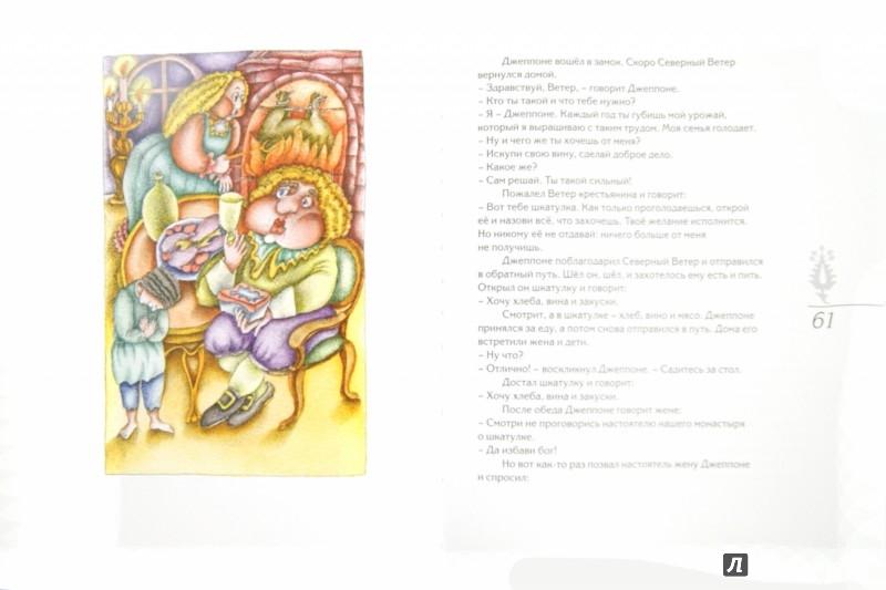 Иллюстрация 1 из 54 для Волшебные сказки Италии | Лабиринт - книги. Источник: Лабиринт